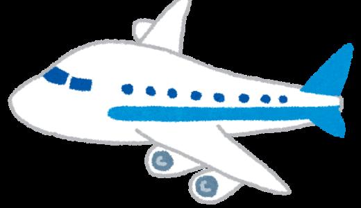 沖縄からマレーシアへの移動について(乗継航空会社が異なる場合)