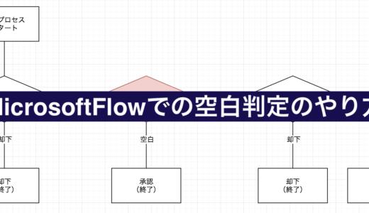 MicrosoftFlowでの空白判定のやり方