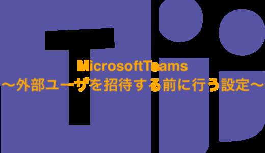 MicrosoftTeams〜外部ユーザを招待する前に行う設定〜