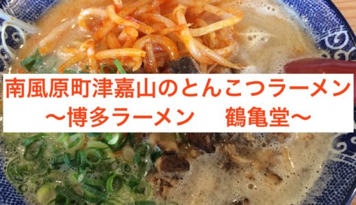 南風原町津嘉山の美味しいとんこつラーメン〜博多ラーメン 鶴亀堂〜