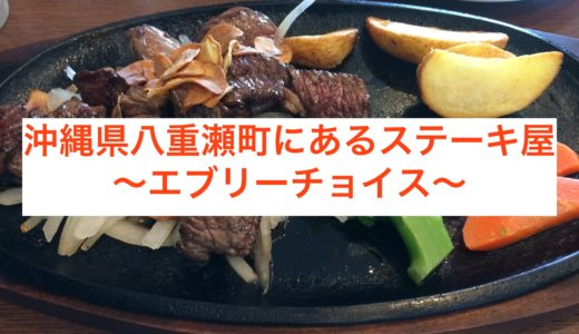 沖縄県八重瀬町にあるステーキ屋〜エブリーチョイス〜