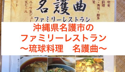 沖縄県名護市のファミリーレストラン〜琉球料理 名護曲〜