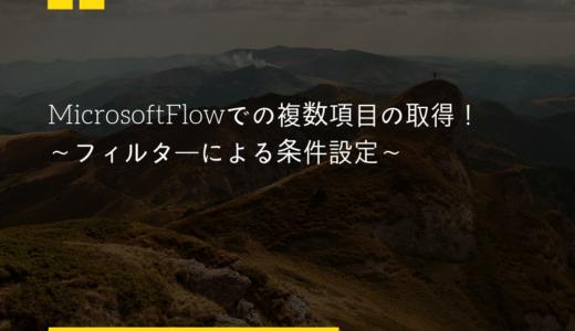 MicrosoftFlowでの複数項目の取得!〜フィルターによる条件設定〜