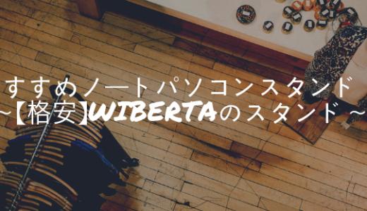 おすすめノートパソコンスタンド!〜【格安】WIBERTAのスタンド〜