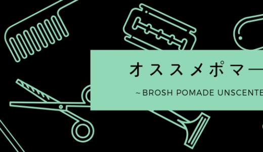 かなりオススメのポマード〜BROSH POMADE UNSCENTED〜