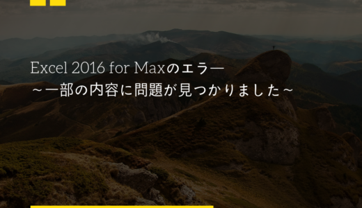 Excel 2016 for Maxのエラー〜一部の内容に問題が見つかりました〜