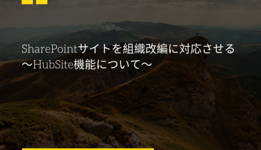 SharePointサイトを組織改編に対応させる〜HubSite機能について〜