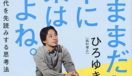 このままだと、日本に未来はないよね。〜ブックレビュー〜