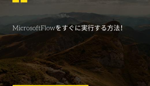MicrosoftFlowをすぐに実行する方法!