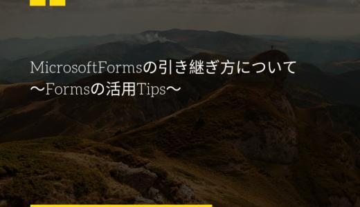 MicrosoftFormsの引き継ぎ方について〜Formsの活用Tips〜