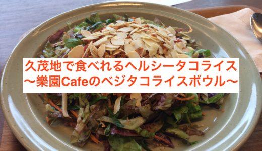 久茂地で食べれるヘルシータコライス〜樂園CAFEのベジタコライスボウル〜