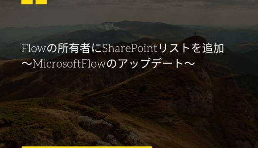 Flowの所有者にSharePointリストを追加〜MicrosoftFlowのアップデート〜