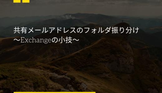 共有メールアドレスのフォルダ振り分け〜Exchangeの小技〜