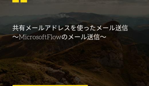 共有メールアドレスを使ったメール送信〜MicrosoftFlowのメール送信〜