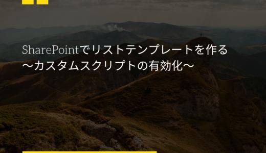 SharePointでリストテンプレートを作る〜カスタムスクリプトの有効化〜