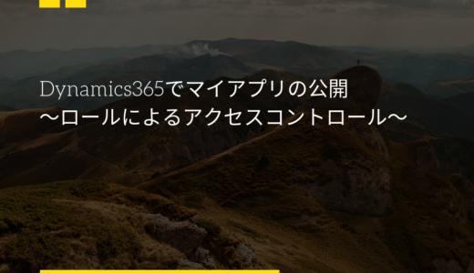 Dynamics365でマイアプリの公開〜ロールによるアクセスコントロール〜