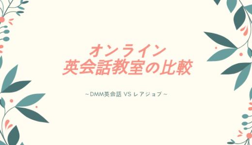 オンライン英会話教室の比較〜DMM英会話VSレアジョブ〜