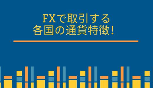 FXで取引する各国の通貨特徴!