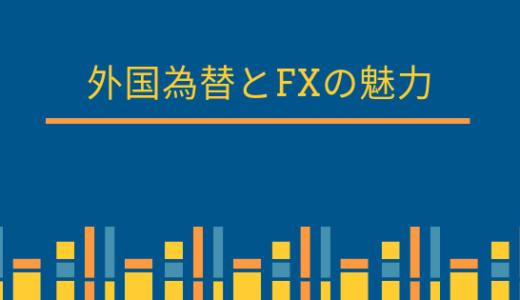 外国為替とFXの魅力