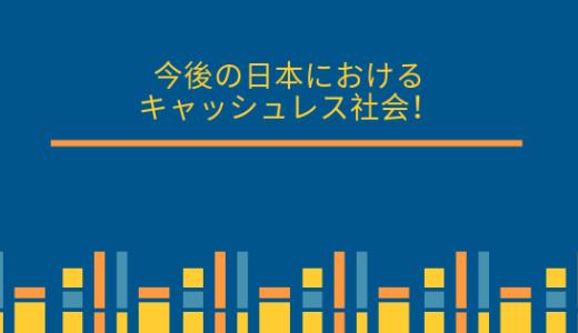 今後の日本におけるキャッシュレス社会!