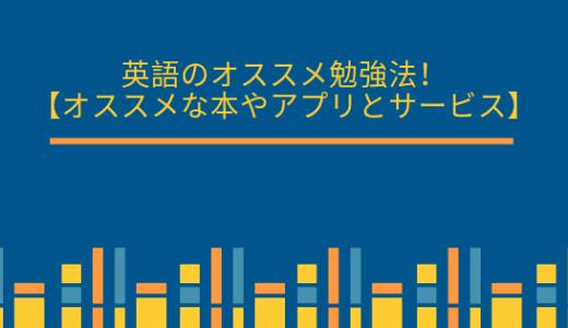 英語のオススメ勉強法!【オススメな本やアプリとサービス】