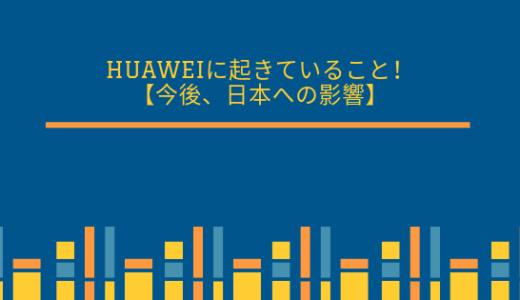 HUAWEIに起きていること!【今後、日本への影響】