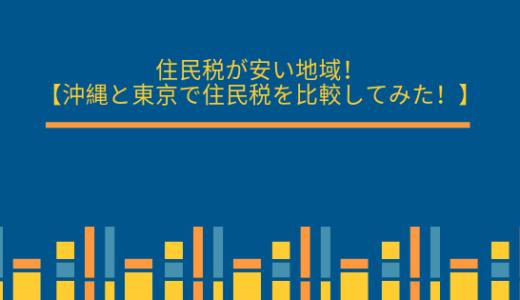 住民税が安い地域!【沖縄と東京で住民税を比較してみた!】