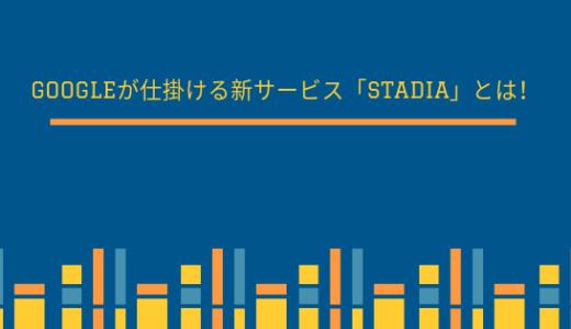 Googleが仕掛ける新サービス「Stadia」とは!
