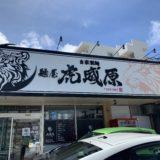 沖縄県南風原にあるつけ麺屋【麺屋 虎威原(とらいばる)】